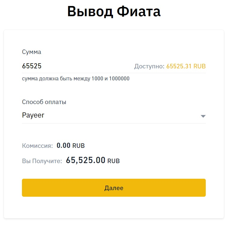 binance_withadraw_payeer