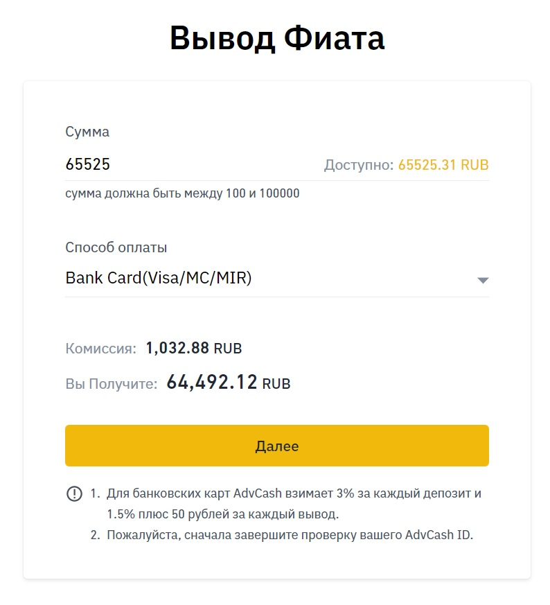 binance_withdraw visa master ccard