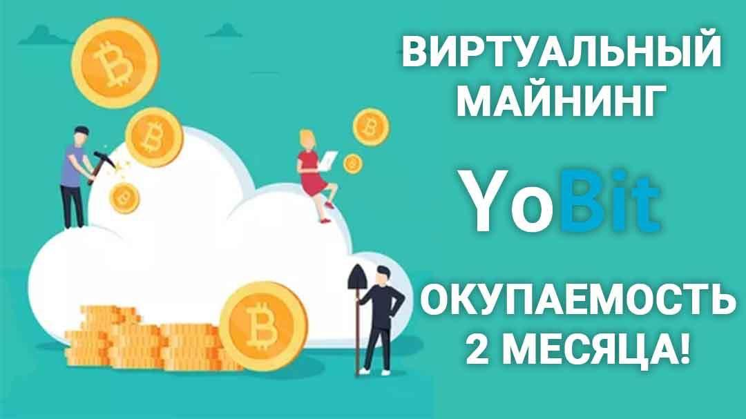 yobit virtual mining