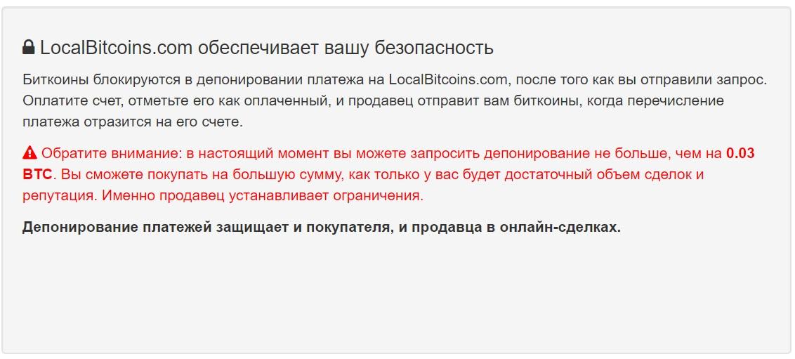 локал биткоин ограничения на депозит