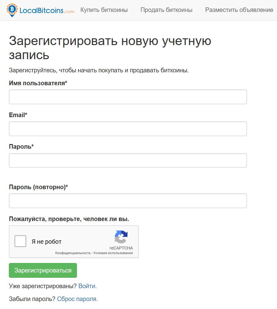 локали биткоин регистрация