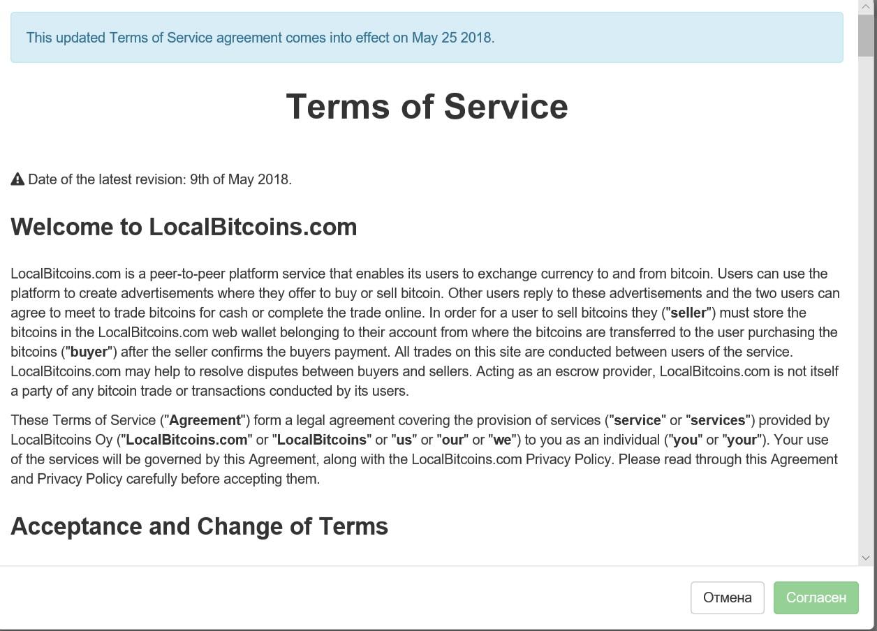 локал биткоин условия соглашения