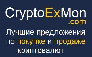 cryptoexmon_RUS