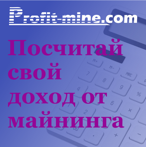 profitmine250RU