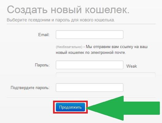 Создать биткоин кошелек официальный сайт бесплатно ёлка