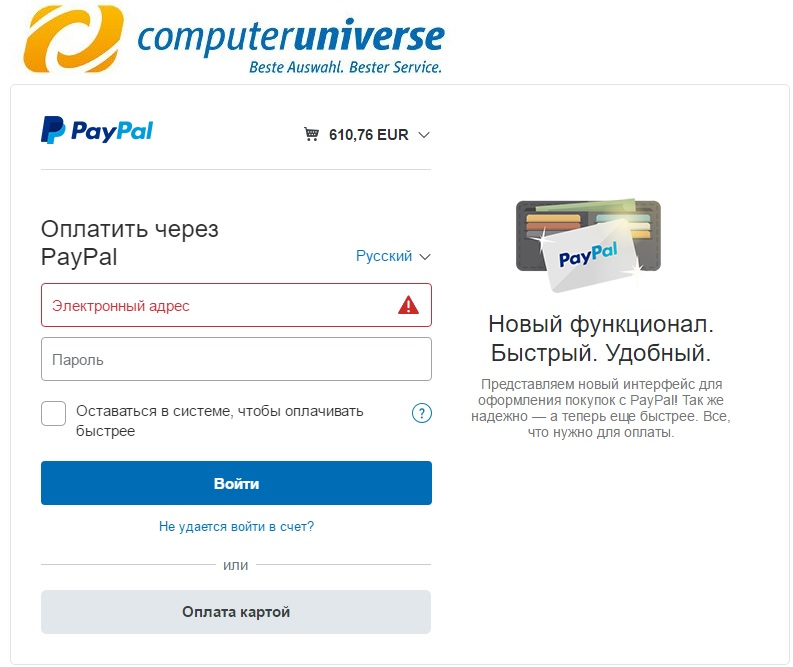 computerunivers paypal