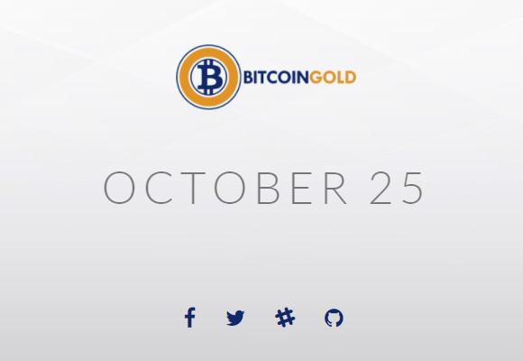 Очередной предстоящий хардфорк биткоина - Bitcoin Gold (BTG)