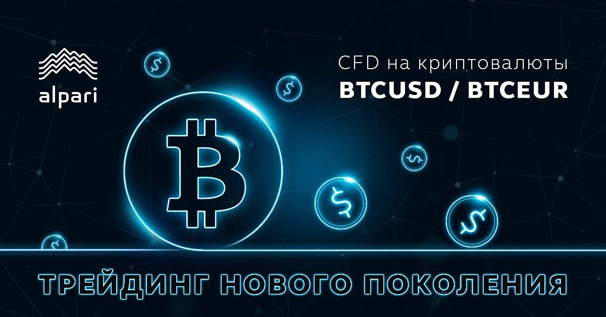 alpari трейдинг нового поколения биткоин криптовалюты